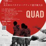 【大会情報】パル薬局 presents 第2回 全日本セパタクロークワッド選手権大会