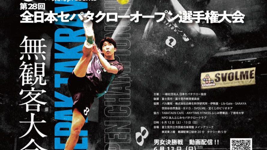 6/12.13 パル薬局 presents 第28回 全日本セパタクローオープン選手権大会